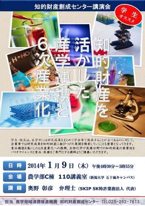 ポスター(知的財産講演会・農学系)-thumb-300x424-166